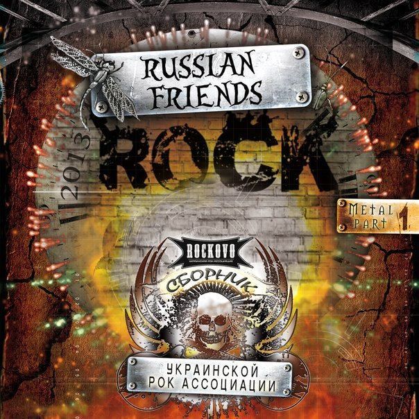 """Russian Friends Metal Part 1"""
